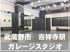 武蔵野市 吉祥寺 ダンススタジオ ダンスガレージ