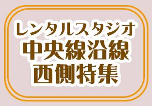 中央線 総武線 レンタルスタジオ 特集