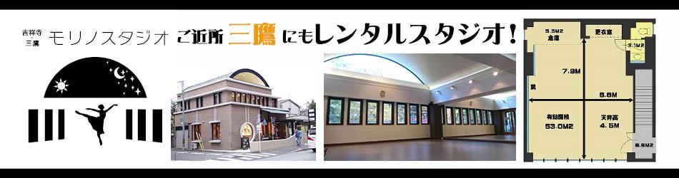 吉祥寺モリノスタジオ4