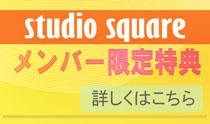 吉祥寺 レンタルスタジオはメンバーだけのお得な特典があります