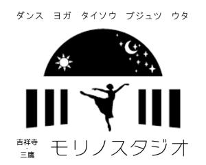 吉祥寺三鷹のレンタルスタジオ『モリノスタジオ 』 バレエ ヨガ フラ 体操 キッズ向け教室
