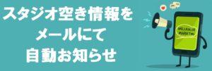 吉祥寺 三鷹 レンタルスペース モリノスタジオ 最新の 空きがでたら自動お知らせ