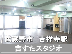 武蔵野市 吉祥寺 三鷹 レンタルスタジオ 吉すた
