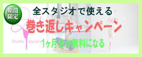 吉祥寺 三鷹 レンタルスタジオ キャンペーン