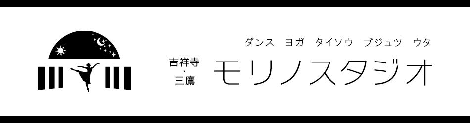 吉祥寺モリノスタジオ1