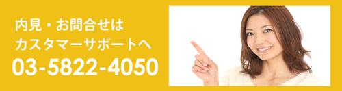 高田馬場レンタルスタジオ お問い合わせ